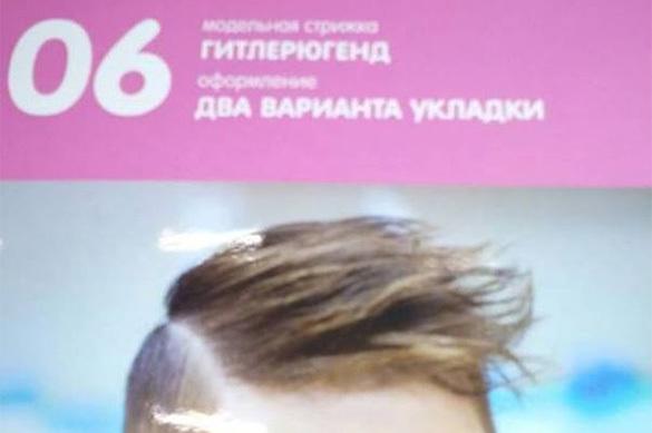 Столичная парикмахерская предлагает подстричь детей под молодых гитлеровцев