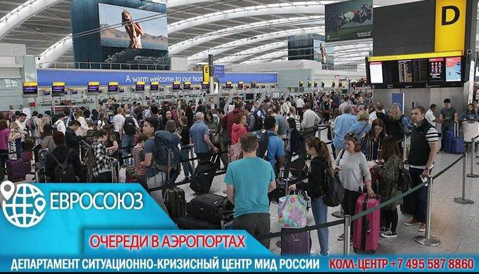 МИДРФ сказал о исполинских очередях наевропейские рейсы ваэропортах