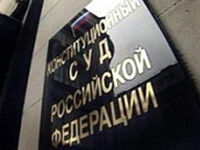 Назначен новый зампред Конституционного суда
