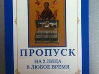РПЦ: пропусков для VIP-персон к поясу Богородицы не было. 249924.jpeg