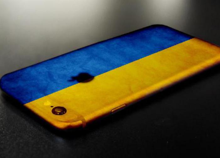 Украинский айфон