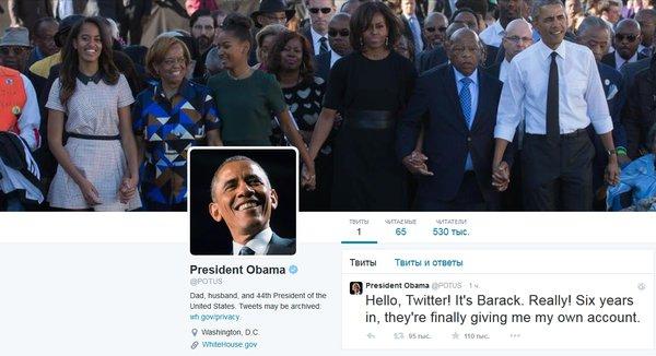 Президент США Барак Обама завел личный твиттер. Обама