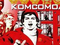 Эксперт: Комсомол развивал патриотизм и помогал найти опору в жизни. 286931.jpeg