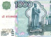 Центробанк РФ защитит 1000-рублевую купюру от подделок