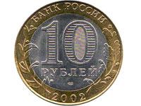 В октябре появится новая 10-рублевая монета