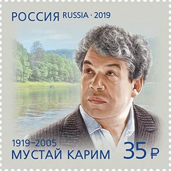 "Мустай Карим: ""Сплелись корнями наши племена"". 403943.jpeg"