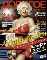 Чемпионка России по боксу – эталон эротики или насилия?