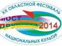 ВТюменипройдетфестивальМостдружбы