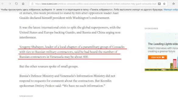 Как Евгений Шабаев обвел вокруг пальца агентство Reuters. 397947.jpeg