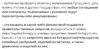 © ТГ-канал tsikhanouskaya