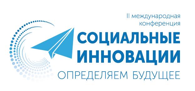 """В Москве пройдет II Международная конференция """"Социальные инновации: определяем будущее"""". Социальные инновации"""