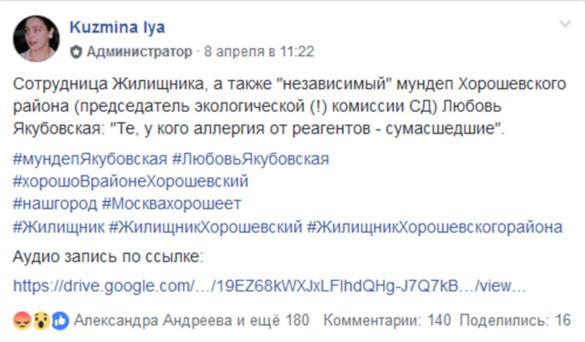 Сотрудник штаба Галяминой сфальсифицировала обвинения против мундепа Хорошевского района. 402952.jpeg