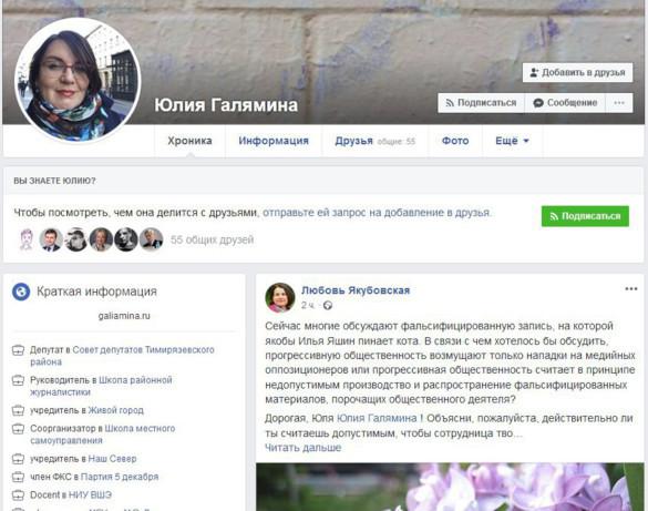 Сотрудник штаба Галяминой сфальсифицировала обвинения против мундепа Хорошевского района. 402953.jpeg