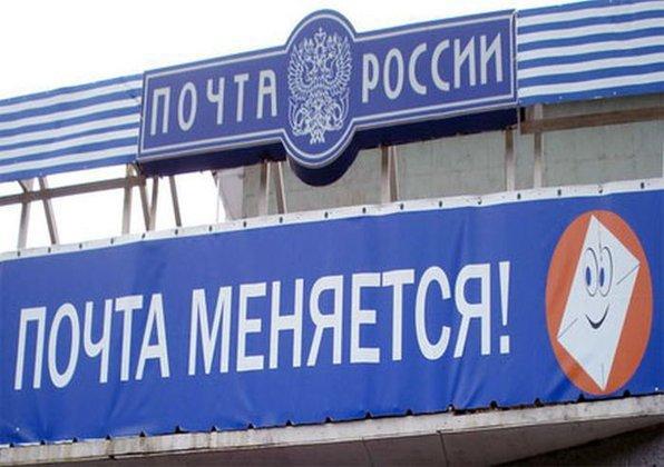 Почта России поймала расхитителей посылок