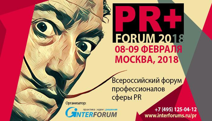 В Москве пройдет II Всероссийский форум профессионалов сферы связей с общественностью. В Москве пройдет II Всероссийский форум