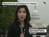 Освобожденной в Иране американке запретили работать журналисткой
