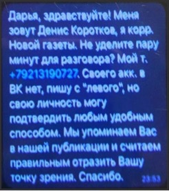 Близкие информаторов Короткова рассказали, как журналист подвергал их д. 404965.jpeg