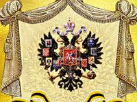 Российское дворянство требует убрать имена цареубийц с