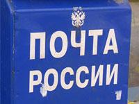Читать письма россиян может разрешить только суд