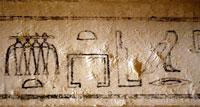 Иероглифы в найденной могиле. Фото