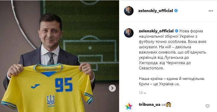 Захарова согласилась с оценкой Зеленского формы украинских футболистов