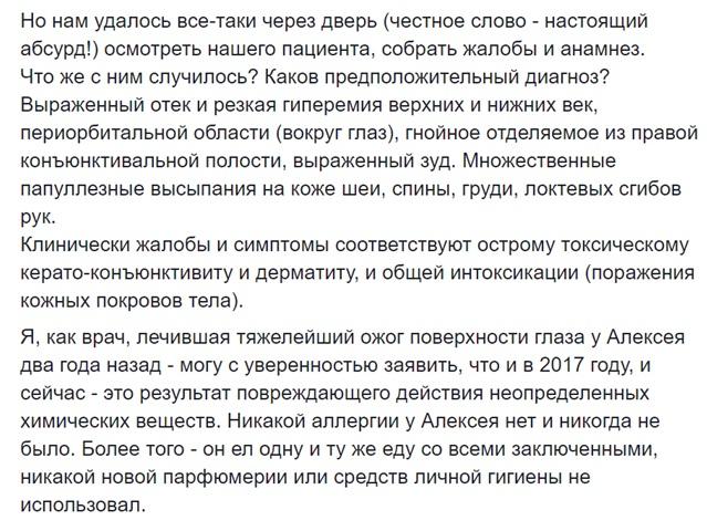 Васильева собирается построить политическую карьеру на «отравлении» Нав. 403994.jpeg