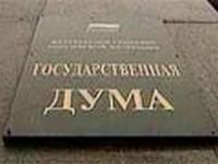 Госдума начала работу в нормальном режиме