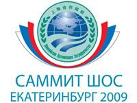 На Урале открывается саммит Шанхайской организации