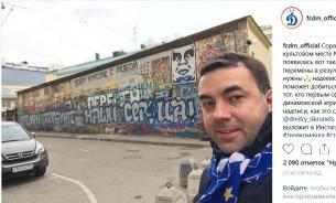 Журналист Уткин назвал стену Цоя актом вандализма