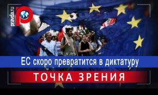 Шарль Санна: ЕС скоро превратится в диктатуру