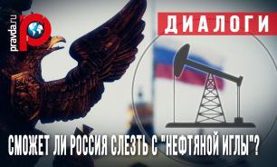 Стратегия экономической безопасности РФ до 2030 года: сможет страна слезть с «нефтяной иглы»?