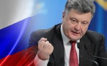 """Порошенко рассказал о """"мощном и триедином"""" ударе по России"""