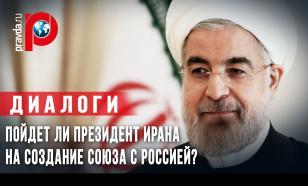 Пойдет ли президент Ирана на создание союза с Россией?