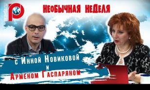 """""""Необычная неделя с Инной Новиковой"""" и Арменом Гаспаряном"""