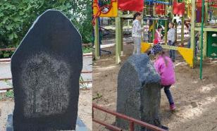 Могильная плита на детской площадке в Самаре демонтирована