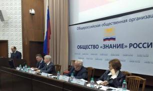 """В обществе """"Знание"""" появился наблюдательный совет из ведущих экспертов страны"""