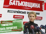"""Тимошенко назвала Порошенко """"коррумпированным негодяем"""""""