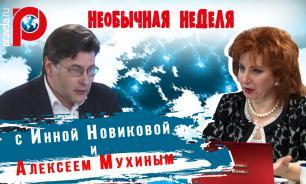 """""""Необычнаянеделяс Инной Новиковой"""" и Алексеем Мухиным"""