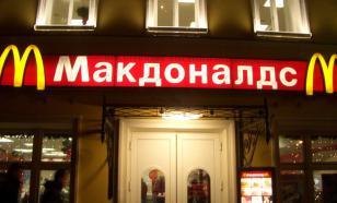 В Госдуме предложили признать McDonald's иностранным агентом