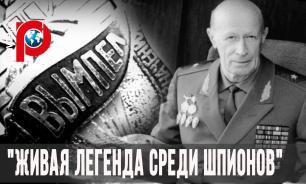 """""""ЖИВАЯ ЛЕГЕНДА СРЕДИ ШПИОНОВ"""""""