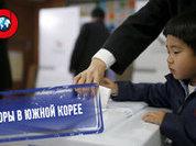 Выборы в Южной Корее: Новая ветвь истории?