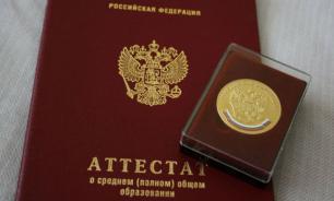 Обладатели золотых медалей получат дополнительные 11 баллов к ЕГЭ