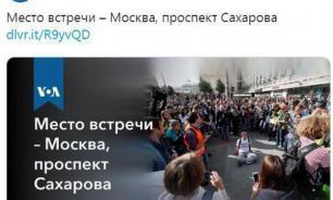 Проплаченные Западом СМИ пропагандировали московский митинг 10 августа