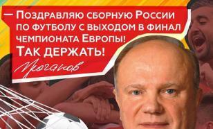 Зюганова высмеяли за поздравление сборной России по футболу