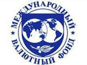 МВФ: тайна стабильной экономики раскрыта