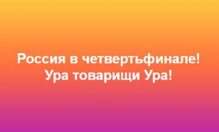 Праздновать или вешаться: Украина ждет матча Россия - Хорватия