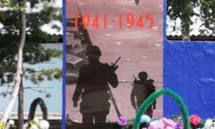 В Приамурье на памятнике героям ВОВ изобразили солдат НАТО