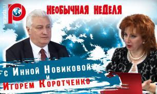 Необычная неделя с Инной Новиковой и Игорем Коротченко