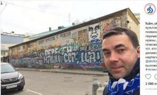 """Отцу Цоя не обидно, что фанаты """"Динамо"""" закрасили стену его сына на Арбате"""