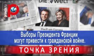 Выборы Президента Франции могут привести к гражданской войне